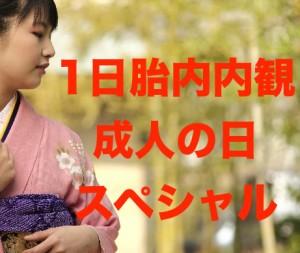 【1日胎内*成人の日スペシャル】 @ 日本看取り士会岡山研修所